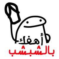 WAStickerApps Arabic - ملصقات واتساب عربية