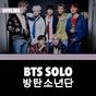 BTS SOLO Offline - KPop  APK