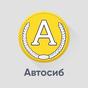 АВТОСИБ, официальный партнер Яндекс.Такси
