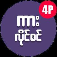 Myanmar Car License Check apk icon