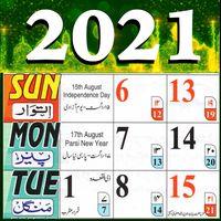Urdu Calendar 2019 ( Islamic )- اردو کیلنڈر 2019 icon
