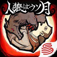 人狼はウソ月-ボイチャ人狼ゲーム アイコン