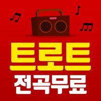 무료트로트듣기 - 트로트무료듣기 아이콘