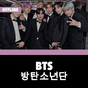 BTS Group Offline - KPop  APK