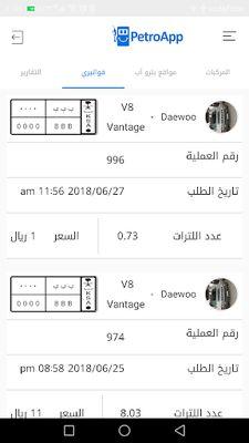PetroApp Image 2