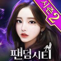 팬덤시티 - 실사풍 미녀 게임 아이콘