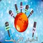 أخبار من الريف akhbar rif  APK