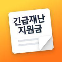 5차 전국민 재난지원금 사용안내서 - 신청 방법, 상생 국민지원금, 소상공인 회복희망자금 아이콘