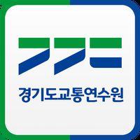 경기도교통연수원 아이콘