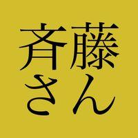 斉藤さん 【無料通話と無料カラオケと無料生中継】 アイコン