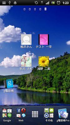 Image 6 of gContactsPro