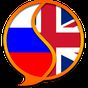 English Russian Dictionary Fr