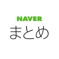 NAVERまとめリーダー アイコン
