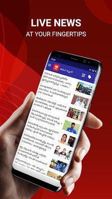 Image 7 of Malayala Manorama News App