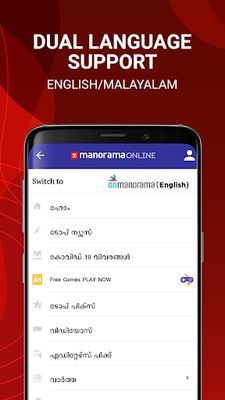 Image 3 of Malayala Manorama News App