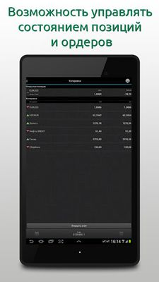 Image 12 of iTrader 8 - mobile Forex