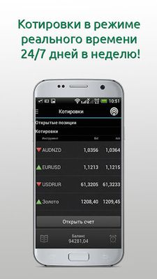 Image 4 of iTrader 8 - mobile Forex