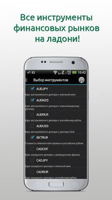Image 2 of iTrader 8 - mobile Forex