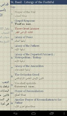 Image 8 of Coptic Reader