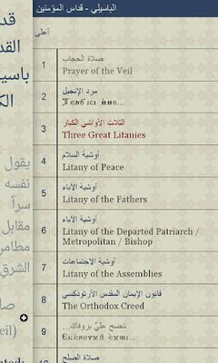 Image 16 of Coptic Reader