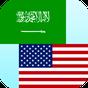 árabe Inglés traductor
