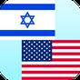 Hebrew English Translator