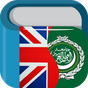 Arabic English Dictionary & Translator