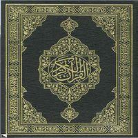Ícone do Al Quran Al Kareem - Warsh
