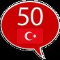 Учить турецкий - 50 языков