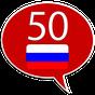 Учить русский - 50 языков