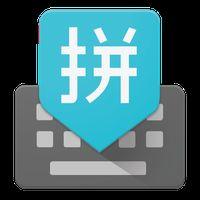 Google Pinyin Input 아이콘