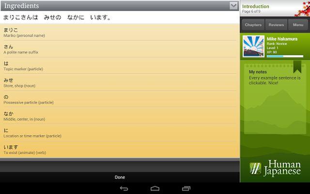 Image 2 of Human Japanese Lite