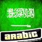изучать арабский язык