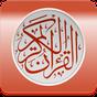 Al-Qur'an 1.3.2