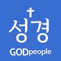 갓피플성경 3.01