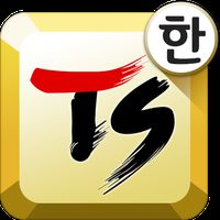TS 한글 키보드 Pro-천지인2 아이콘