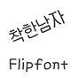 Aa착한남자™ 한국어Flipfont