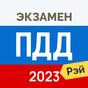 Экзамен ПДД 2018- Билеты ГИБДД