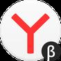 Яндекс.Браузер (бета)