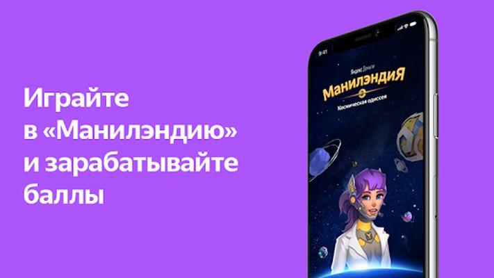 Image 1 of Yandex.Money