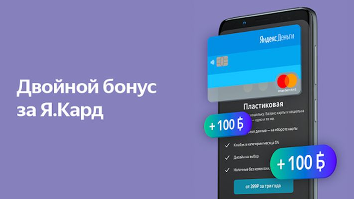 Image from Yandex.Money