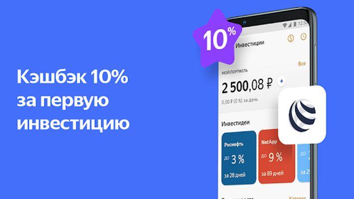Image 2 of Yandex.Money