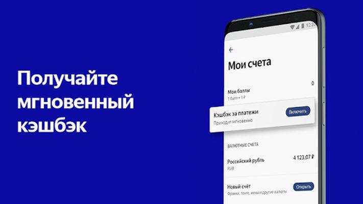 Image 3 of Yandex.Money