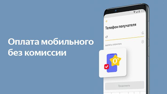 Image 4 of Yandex.Money
