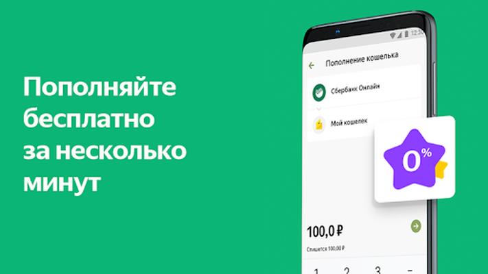 Image 7 of Yandex.Money