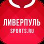 Ливерпуль+ Sports.ru