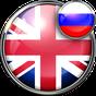 Англо - Русский переводчик