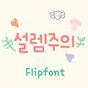 Aa설렘주의™ 한국어 Flipfont