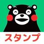 【無料】くまモンのスタンプだもん 3.3.4