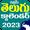 Telugu Calendar Panchang 2017